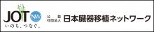 (公社)日本臓器移植ネットワーク