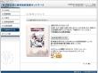 東京都区部災害時透析医療ネットワークホームページ