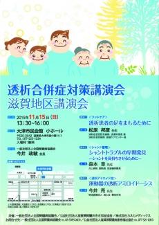 透析合併症対策講演会(滋賀地区講演会)