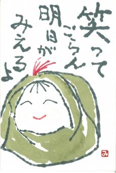 伊丹 光子(新 潟)