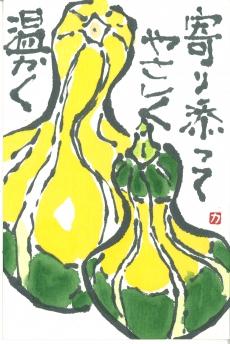 奥山カズイ(新 潟)