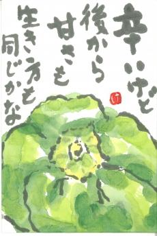 加藤 恵子(新 潟)