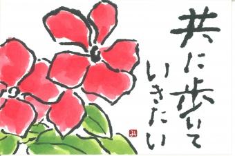 近藤ミツ子(新 潟)