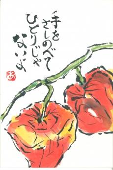 角野 暁美(広 島)