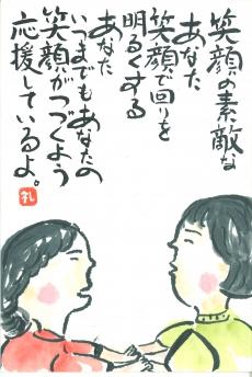 後藤 礼子(広 島)