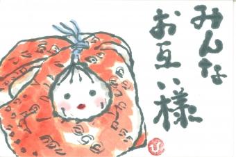 広田美栄子(新 潟)