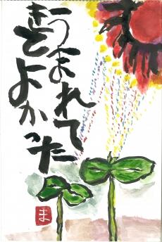 佐藤 愛華(新 潟)
