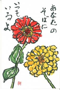 山田 朝子(新 潟)
