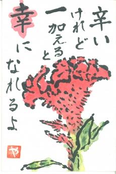 松村八重子(新 潟)