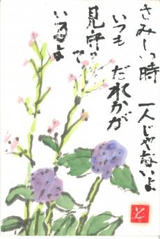 諏方トヨ子(新 潟)