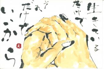 杉茂 悦子(新 潟)