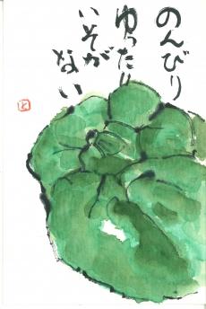 北村登志子(新 潟)
