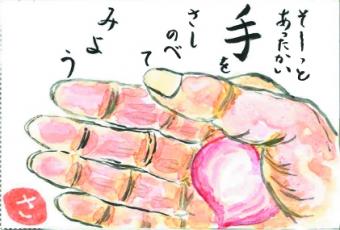 目黒 幸(新 潟)
