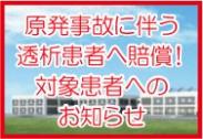 東京電力福島第一原子力発電所の原発事故に伴う透析患者への補償